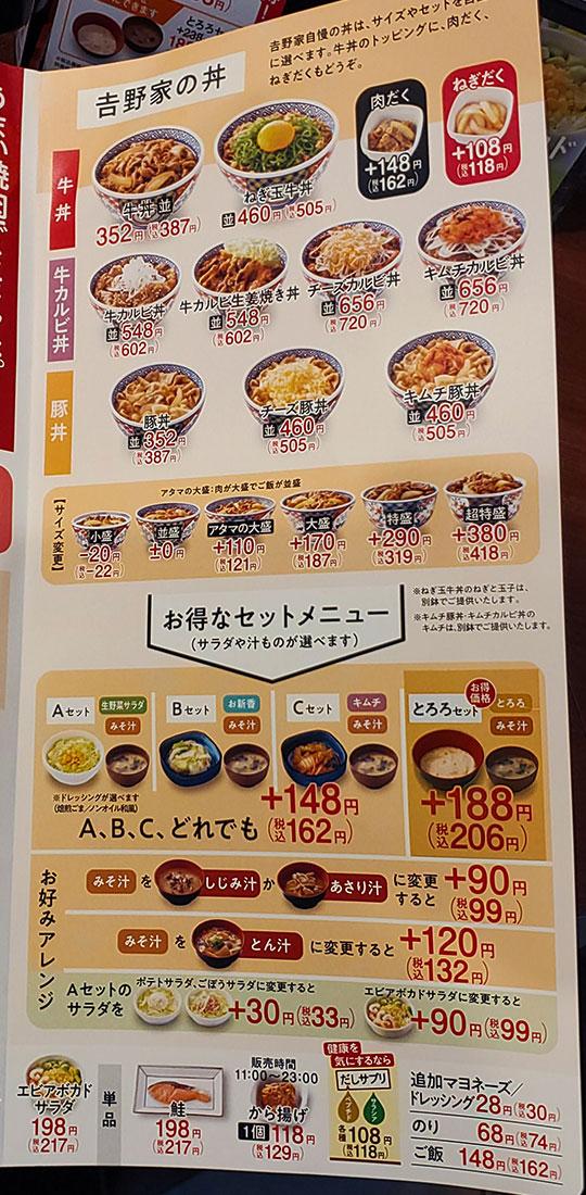 [吉野家]焼魚定食(470円)