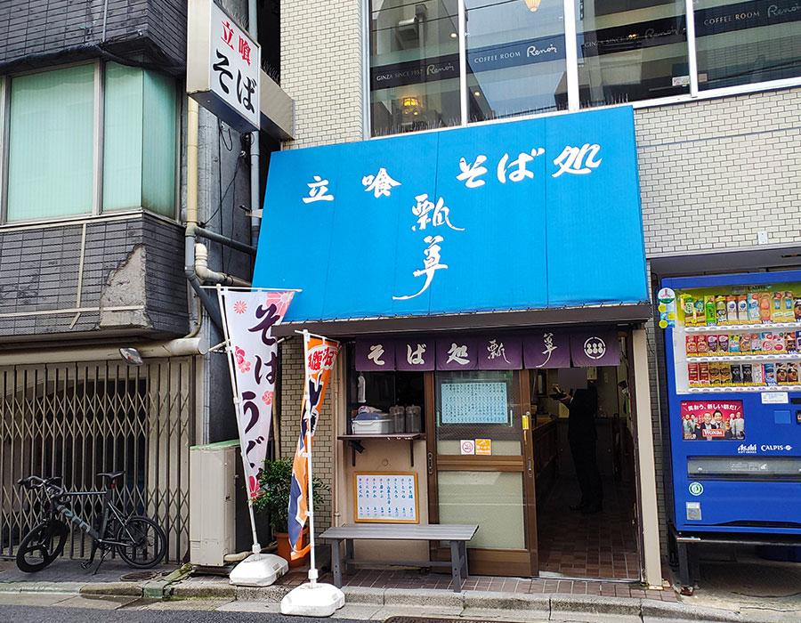 [そば処 瓢箪]ミニ牛丼(240円)[市ヶ谷]