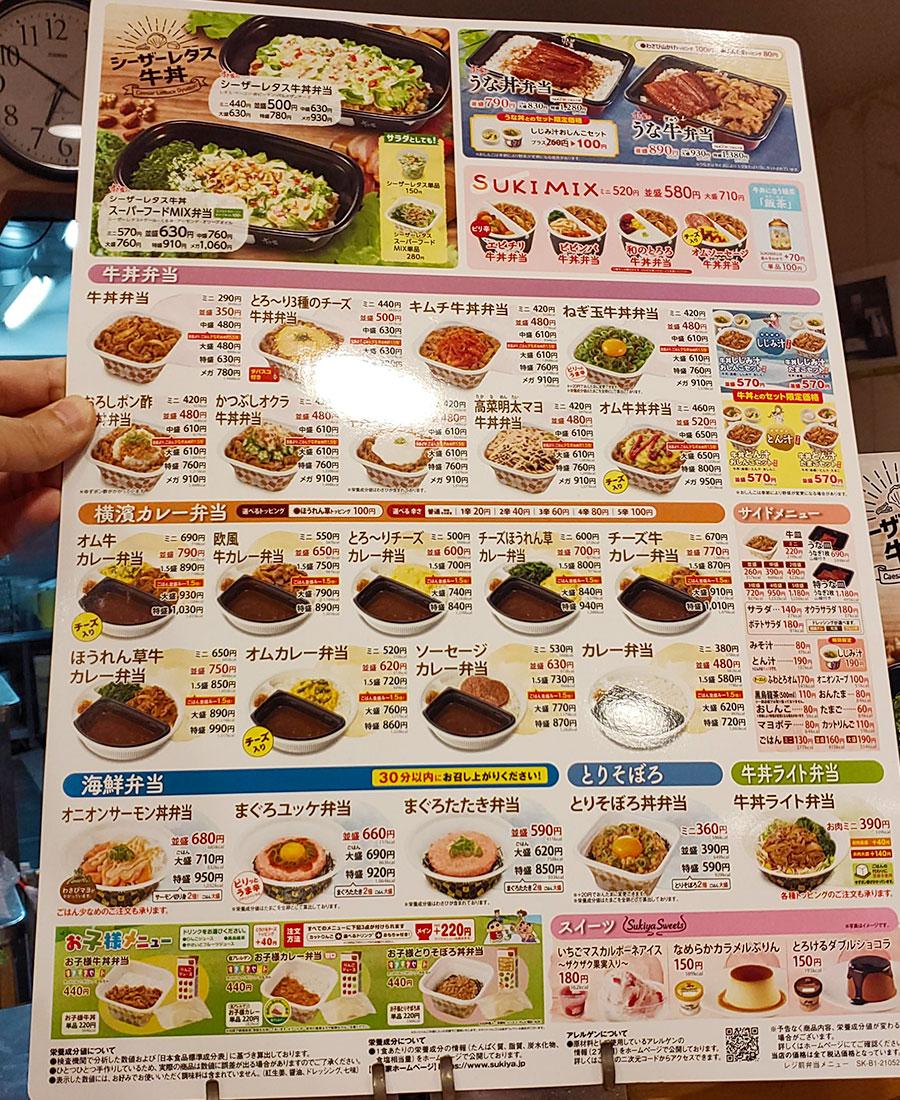 [すき家]エビチリ丼[並](650円)