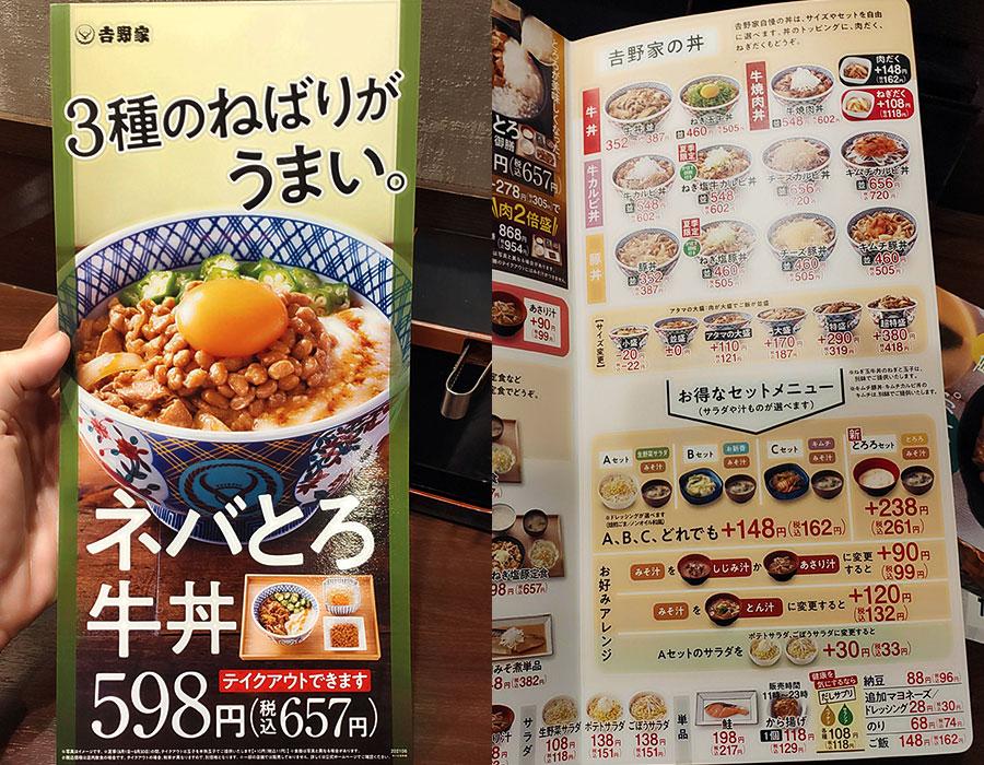 [吉野家]牛焼肉御膳(712円)