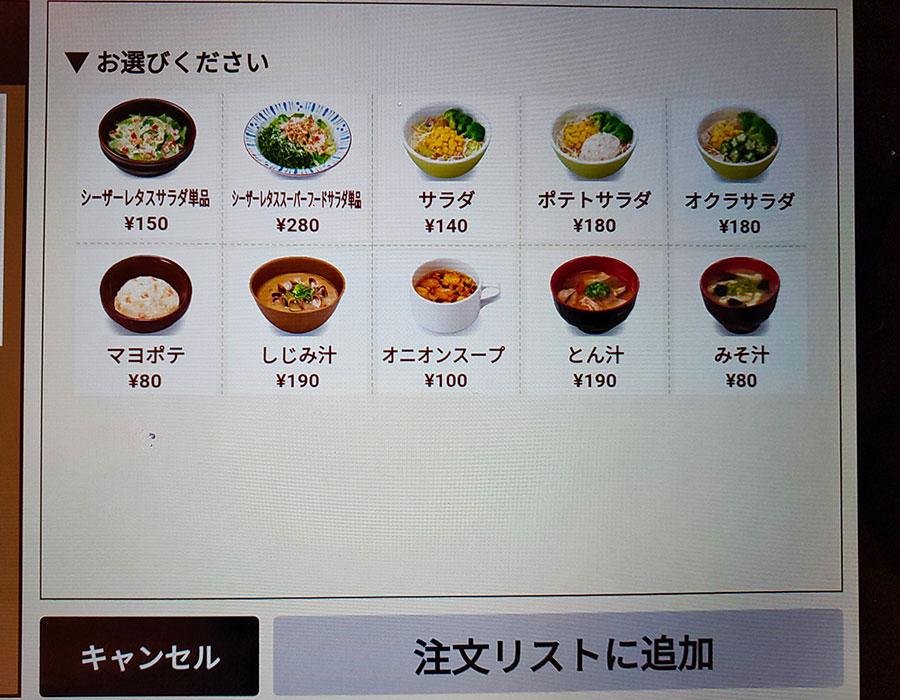 [すき家]オニオンスープ(100円)
