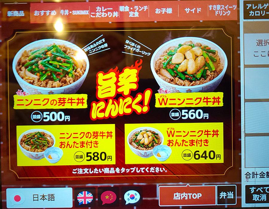 [すき家]Wニンニク牛丼[並](560円)