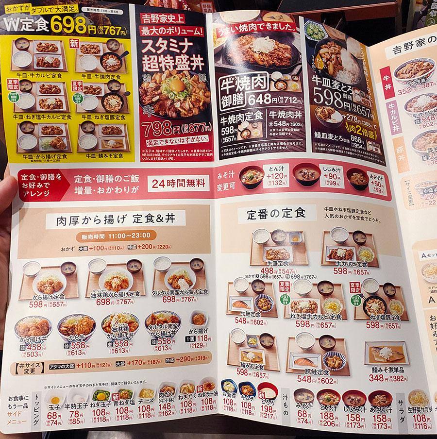 [吉野家]ネバとろ牛丼(657円)