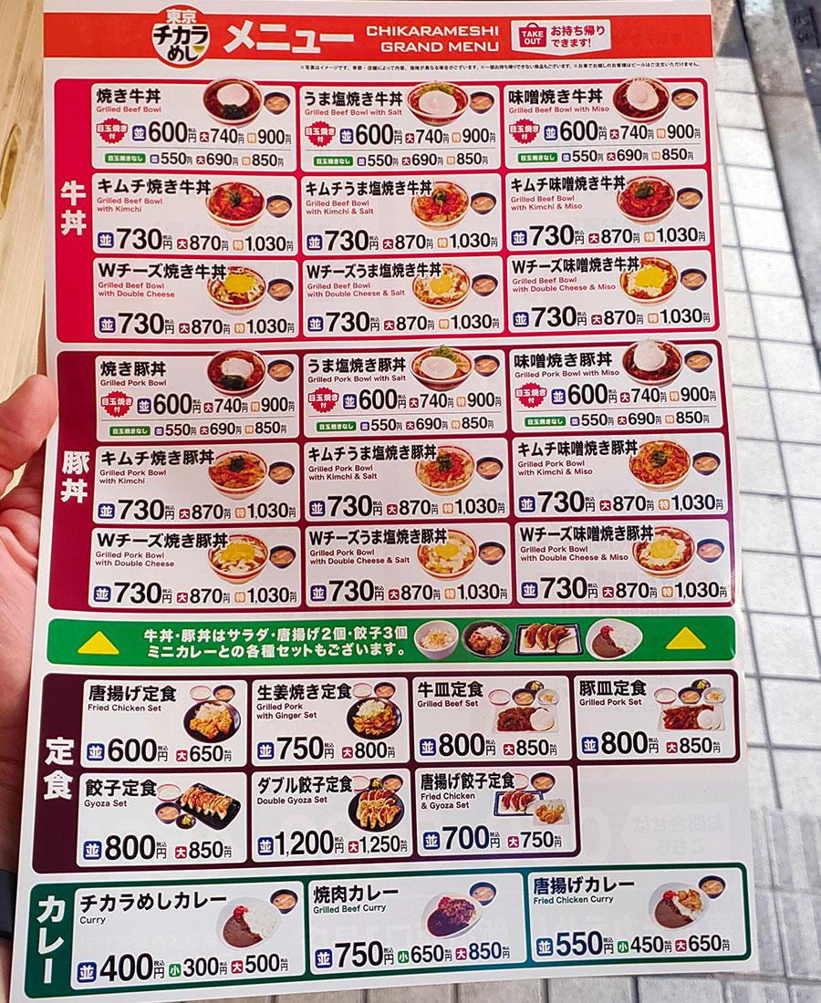 [東京チカラめし]焼き牛丼[目玉焼き付](600円)[新宿]