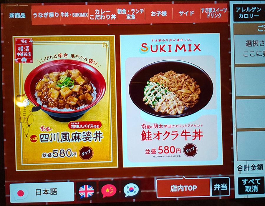 [すき家]四川風麻婆丼(580円)