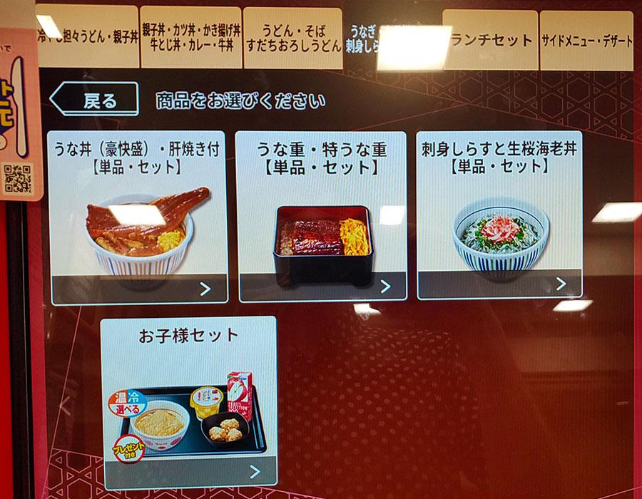 [なか卯]うな丼豪快盛[肝焼き付](1800円)