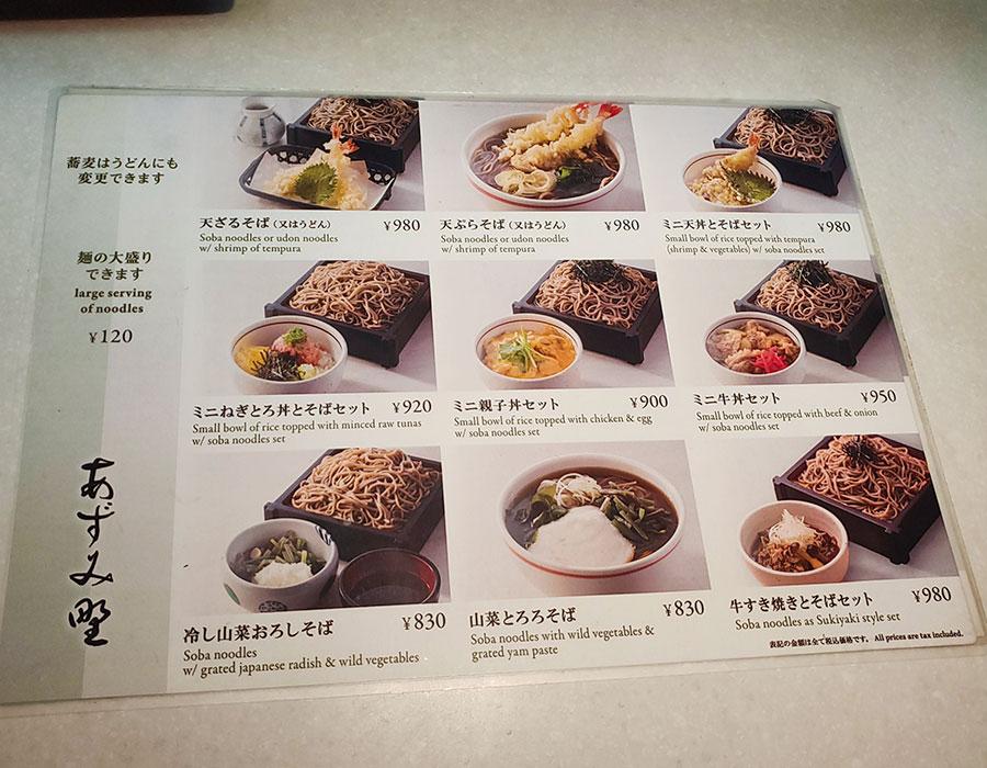 [あずみ野]ミニ牛丼セット(950円)[羽田空港第1ターミナル]