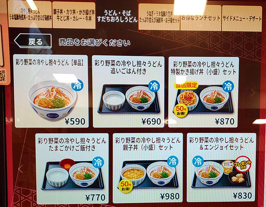 [なか卯]彩り野菜の冷やし担々うどん[並](590円)