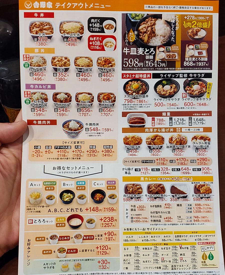 [吉野家]ライザップ牛サラダ(550円)