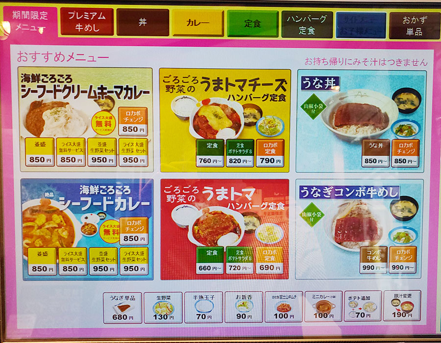 [松屋]海鮮ごろごろシーフードクリームキーマカレー(850円)