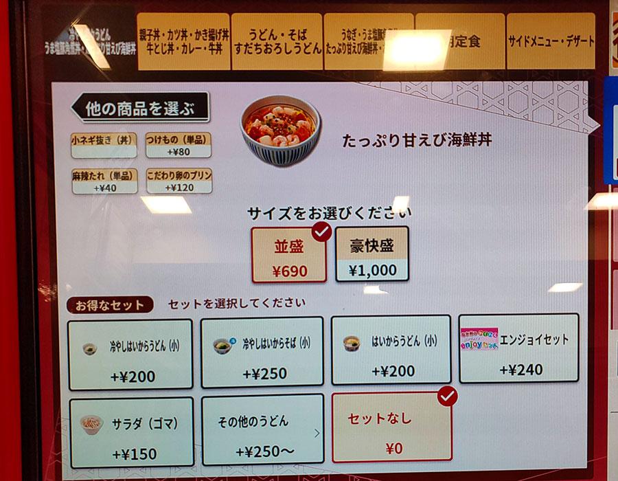 [なか卯]たっぷり甘えび海鮮丼[並](690円)