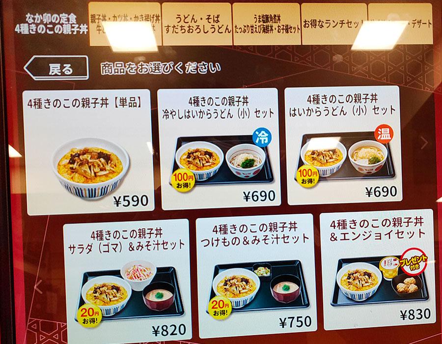 [なか卯]4種きのこの親子丼[並](590円)
