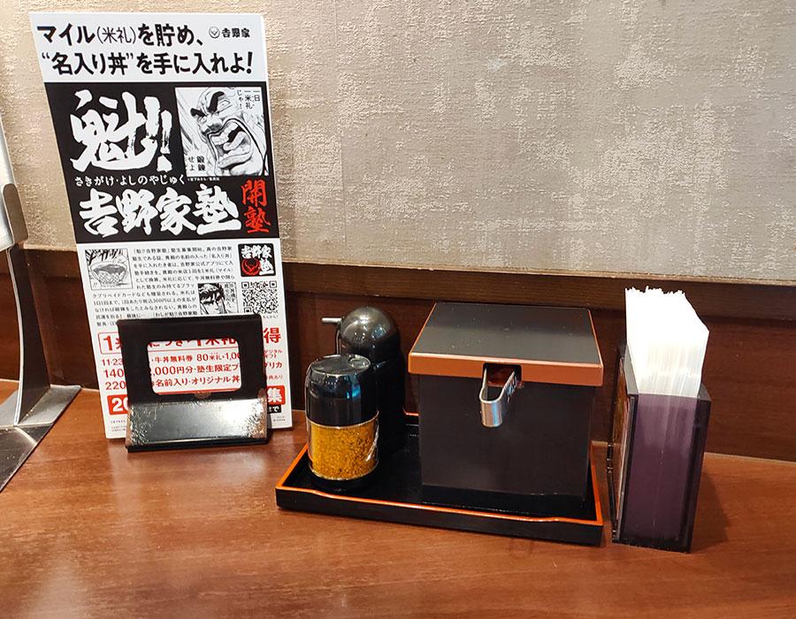 [吉野家]月見牛とじ御膳(712円)