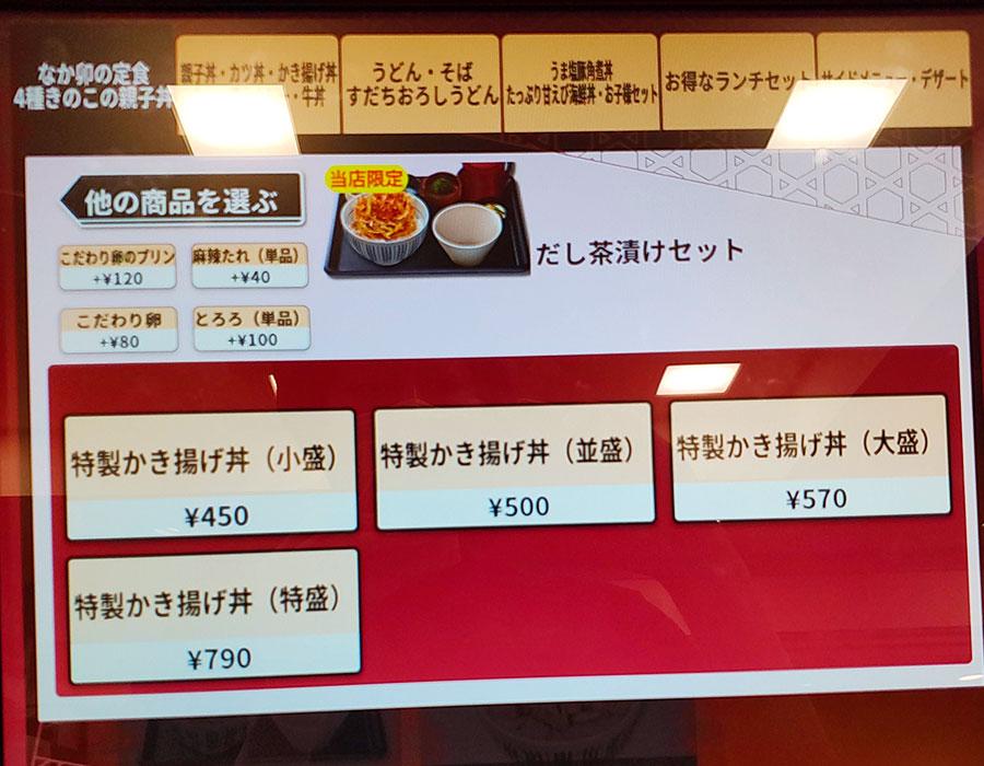 [なか卯]特製かき揚げ丼 だし茶漬けセット(500円)