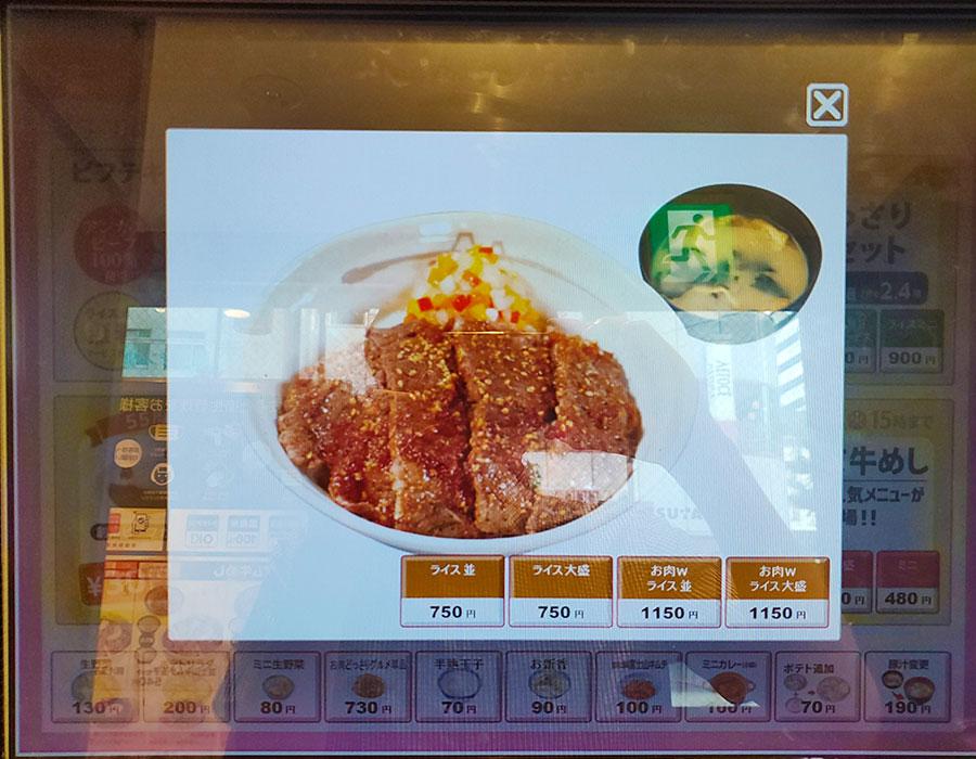 [松屋]ビフテキ丼[にんにくごま醤油](750円)