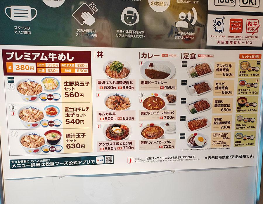 [松屋]キムたま牛めし[並](530円)